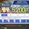 【過去最大ボーナス!!】 ソラチカカード入会で最大24,600マイル!!