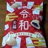 値引きのお菓子 ファミマ 【足立産業 令和大福 黒蜜きなこ大福】