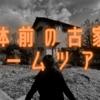 【動画】解体前の古家のルームツアーの動画をYouTubeにアップ