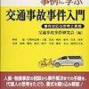 事例に学ぶ交通事故事件入門