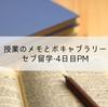 (GWセブ留学)Day5-c:授業のメモとボキャブラリー 4日目PM
