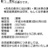 漢字検定準1級、合格。次は未知の領域、1級へ突入。