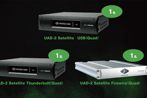 UNIVERSAL AUDIO UAD-2 Satelliteモニター募集!