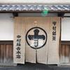 宇治「中村藤吉本店」の抹茶&ほうじ茶アイスクリームを食す。