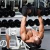 減量日記7 今日の食事とトレーニング