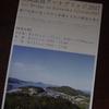 笠岡諸島アートブリッジ2017  8月11日スタート