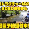 【ノリーズ】ロードランナー新シリーズ「ロードランナー ストラクチャーNXS 2020年モデル」通販予約受付中!