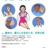 『学習の友』8月号―働き方、暮らし方をめぐる、世界の旅