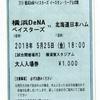 2018年5月25日 日本ハムvs横浜DeNA (横須賀) の感想
