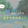 猛暑を上手に乗りきろう!九州の避暑地、涼を感じられるおすすめスポット。