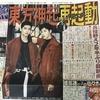 ドラマ主題歌が東方神起の『Reboot』に決定! | 明日の約束 | 関西テレビ放送 カンテレ