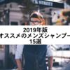 2019年版最新|オススメのメンズシャンプー15選