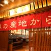 東京都港区 焼肉本舗ぴゅあ品川フロントビル店 JA全農が運営する焼肉屋