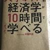 経済学を学ぶならこれを読め!初心者におすすめの本5選!