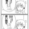 40代独身 お仕事事情(15)