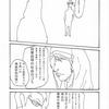 秋葉原事件の加藤 が市橋と殺しあう漫画書いたよ