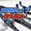 【DRT】ハンドルカスタムパーツに新色「VARIAL ハンドルノブ ネイビー」追加!