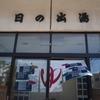 あいの風とやま鉄道・高岡駅古城公園口周辺徘徊