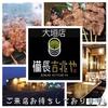 【オススメ5店】穂積・北方・大垣(岐阜)にある居酒屋が人気のお店