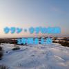 超寒い?シベリアのウラン・ウデの気候1年間まとめ