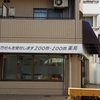 【商品レビュー】菊正宗酒造「米のしずく」を試す