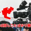 【理系】テレビニュースは同じことを報じすぎ!何回報道すれば全国民に行き渡るのか本気で計算してみた。