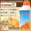 オレンジの最新レビューならココッ♪シャンプーエックスのレビュー |