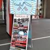 鈴鹿サーキットのバックヤードツアーに参加してきました