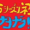 横浜DeNAベイスターズ 5/31 東北楽天ゴールデンイーグルス2回戦