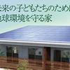 脱炭素社会へ!住まいのすべての過程でCO2排出量を抑える 新商品「エネージュLCCM」1,480万円 発売!