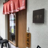 中華そば二階堂@九段下。あっさり美味な麺に心を奪われる。