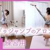 【YouTube】アロンジェの手をきれいに伸ばす方法〜ロンドゥジャンブの場合