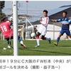 祝今期初勝利 FC横浜戦雑感