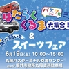 丸岡バスターミナルはたらくくるま大集合!&星に願いをスイーツフェアにイベント出店いたします♪福井県坂井市
