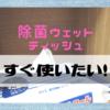 【セリア・キャンドゥで買える!】除菌ウェットティッシュ、おうちマップ。継続可能な掃除をラクにする工夫って?我が家でトップに君臨する、使える掃除アイテム。