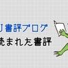 【ランキング】今週読まれた書評【2020/4/19-25】