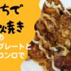 たこ焼き【カセットコンロを持っているならイワタニのたこ焼きプレートが便利!】