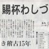 橋下徹『沖縄問題、解決策はこれだ!』を読む(4)「基地問題は沖縄戦から始まっている」
