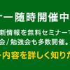 8月6日、京都にてmBaaSハンズオンを開催します!