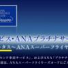 ANAのSFC会員は「永久」か?~「永遠」と「永続」~