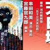 『天日坊』信州・まつもと大歌舞伎