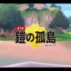 【ポケモン剣盾】鎧の孤島「双拳の塔(伝説ポケモン)」について
