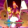【ポケモン剣盾】あのポケモンもこのポケモンもキョダイマックス!!【10/16最新情報感想】