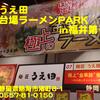 静岡県(1)~麺匠うえ田~