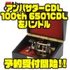 【アブガルシア】生誕100周年限定モデル「アンバサダーCDL 100th 6501CDL 左ハンドル」通販予約受付開始!