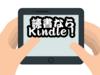 今から読書を始めるなら絶対にKindleがオススメな理由