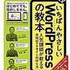 プログラミング初心者が1日でWordPressを使えるようになるために読む本とは?