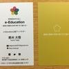 「e-Education公認アンバサダー制度」がめちゃめちゃイケてる