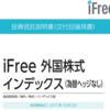 信託報酬より大切な実質コスト:iFree 外国株式インデックス(Hなし)
