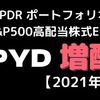 【SPYD配当金】祝!「増配」高配当ETF・SPYDの2021年9月分配金情報【高配当ETF】